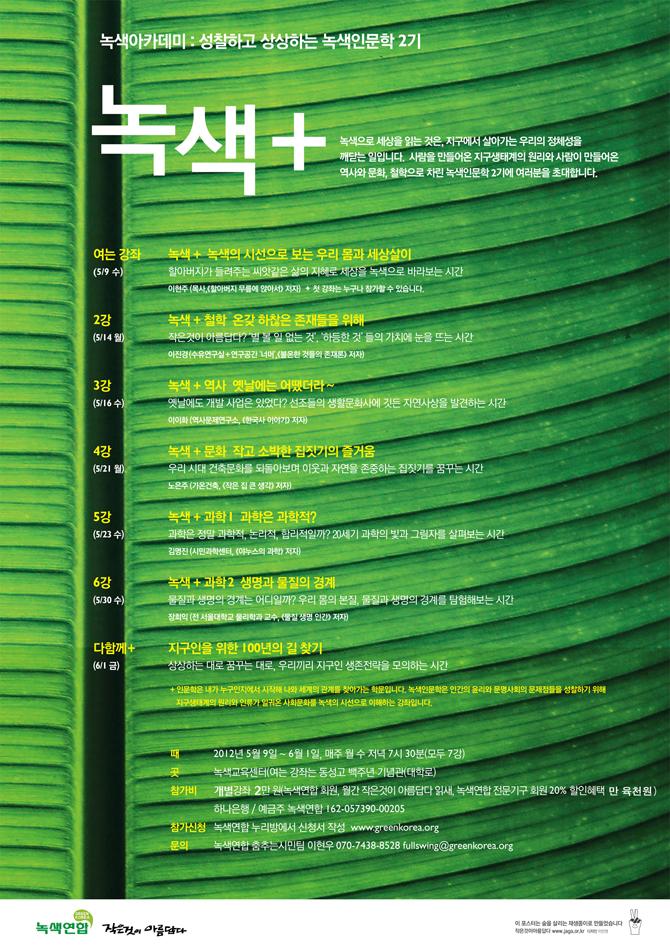 녹색아카데미_녹색연합.jpg