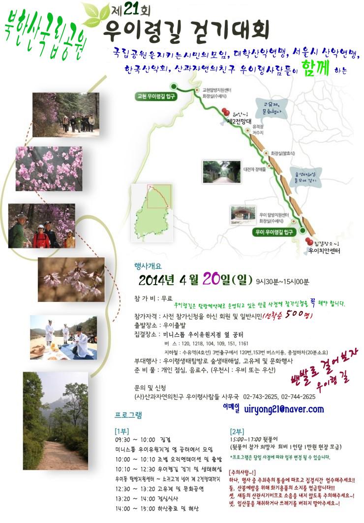 제21회 우이령길 걷기대회.jpg