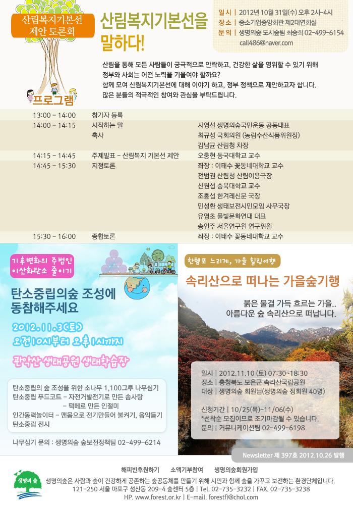 newsletter20121026.jpg