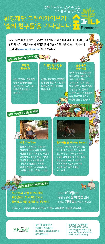 forestsandi_openletter.jpg