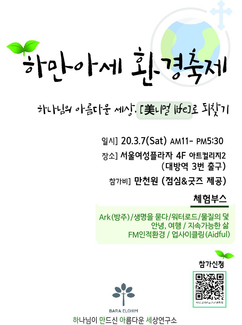 환경축제 포스터.jpg