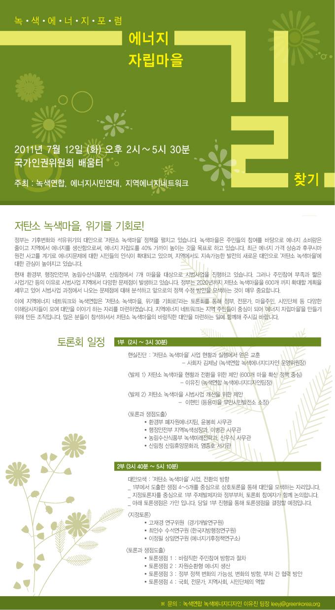 201107_녹색에너지포럼.jpg