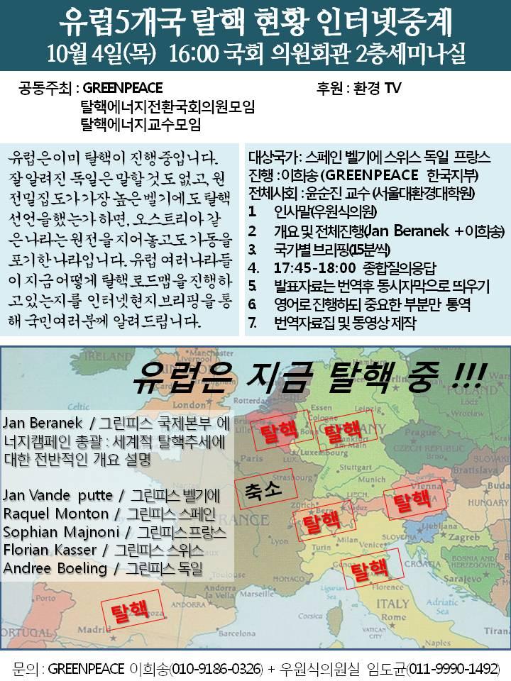 20121002그린피스유럽탈핵.jpg