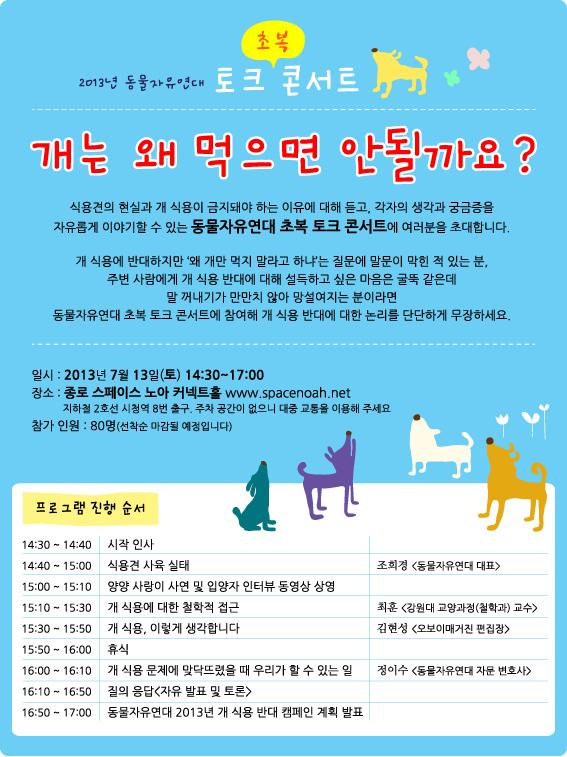 동물자유연대 초복토크콘서트 홍보 포스터.jpg