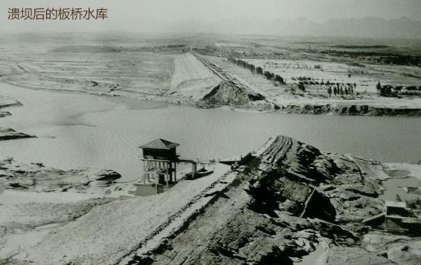 溃坝后的板桥水库.jpg