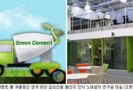 이산화탄소 잡아 먹는 '녹색 시멘트' 개발 착수