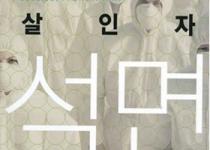 '00초' 이른 시한폭탄 석면, 광우병과 닮은꼴