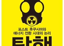 원자력 신화 가면 벗기면 '탈핵' 전환시대의 논리 보인다