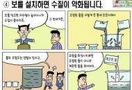 '4대강' 문제점 콕콕, 인터넷 만화 나와