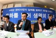4대강 정비사업 '시민연구' 물꼬