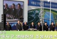 '4대강 정비 사업' 반발 속 강행